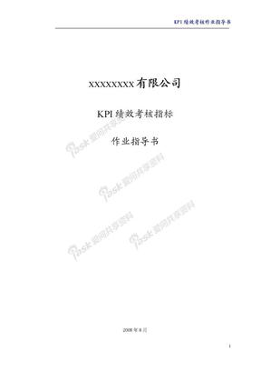 KPI绩效考核指标.doc