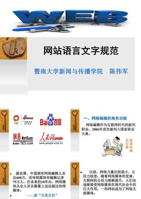 3《网站语言文字规范》陈伟军.ppt
