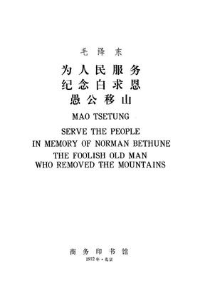 为人民服务纪念白求恩愚公移山(汉英对照).pdf
