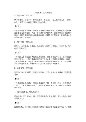 《菜根谭》全文及译文.docx