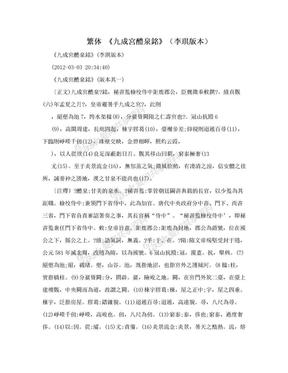 繁体 《九成宮醴泉銘》(李琪版本).doc