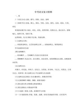 中考语文复习资料.doc