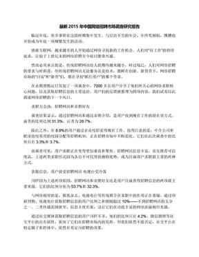 最新2015年中国网络招聘市场调查研究报告.docx