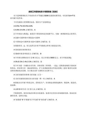 政府工作报告知多少答题答案【标准】.docx