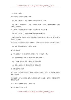 计算机等级考试—网络工程师(总复习讲义) .doc