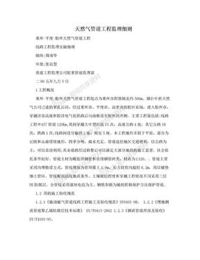 天然气管道工程监理细则.doc