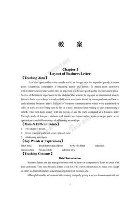商务英语函电教案.doc