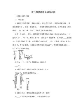 初二物理滑轮基础练习题.doc