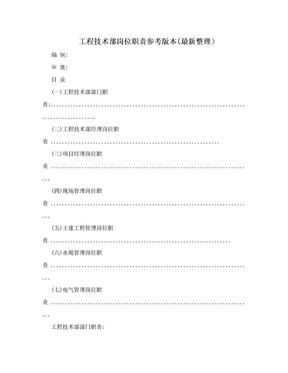 工程技术部岗位职责参考版本(最新整理).doc