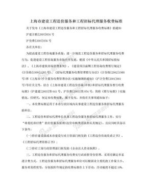 上海市建设工程造价服务和工程招标代理服务收费标准.doc