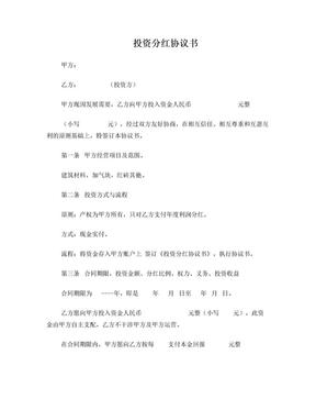 投资分红协议书.doc