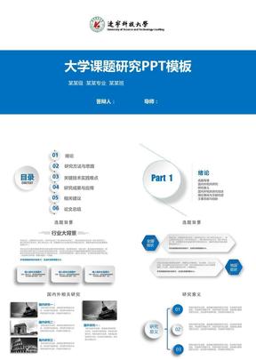 辽宁科技大学课题研究PPT模板【精品】.pptx