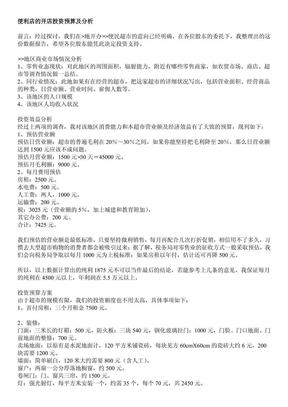 便利店的开店投资预算及分析.pdf