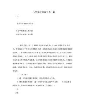 小学学校德育工作计划.doc