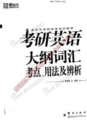 2011年考研英语大纲词汇考点、用法及辨析【北京新东方名师李玉技】.pdf