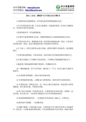 高考:新高三必读:2013年高考励志标语55条.doc