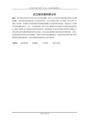 武汉城市圈利弊分析.doc