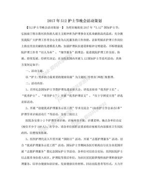 2017年512护士节晚会活动策划.doc