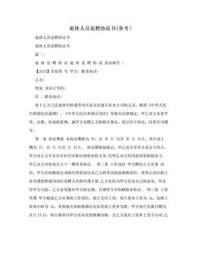 退休人员返聘协议书(参考).doc