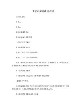 自行成交版租赁合同.doc
