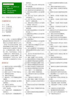 中国现当代作家作品专题研究_自考笔记 自考资料.doc