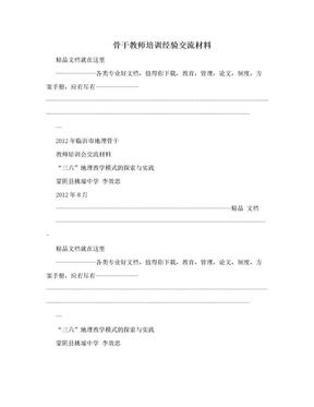 骨干教师培训经验交流材料.doc