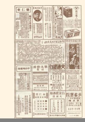 北洋画报 1934 第22卷 第1065期P3-4.pdf