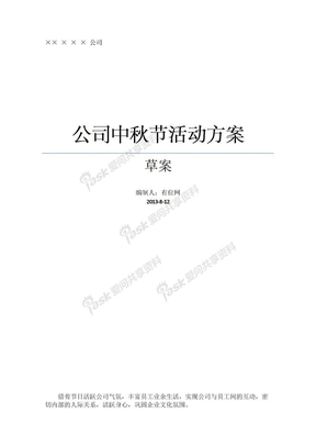 2013公司中秋节活动方案.docx