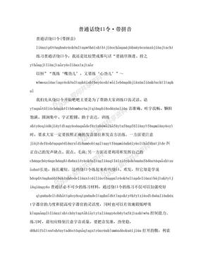 普通话绕口令·带拼音.doc