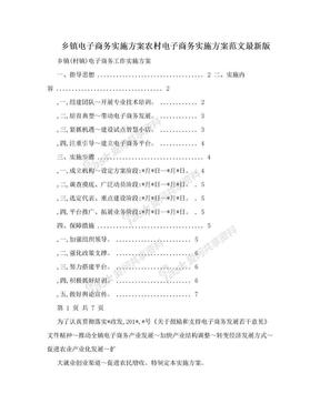 乡镇电子商务实施方案农村电子商务实施方案范文最新版.doc