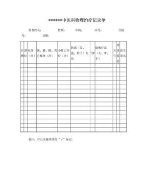 综合理疗记录单.doc