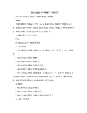 医院病历书写质控管理制度.doc