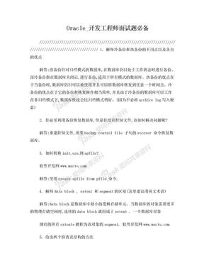 Oracle_开发工程师面试题 必备.doc