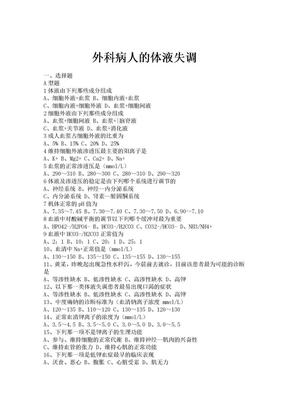 外科学总论总习题库.doc