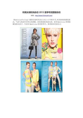 欧美女装时尚杂志2013夏季号完整版杂志.docx