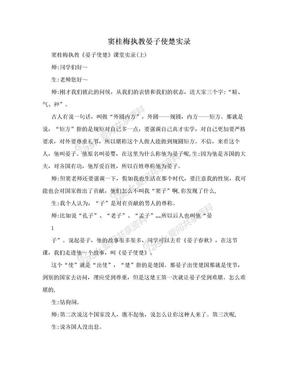 窦桂梅执教晏子使楚实录.doc