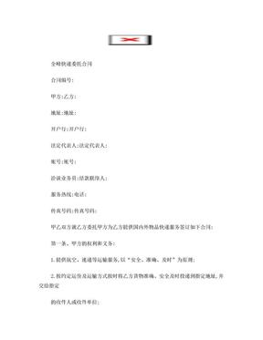 全峰快递合同.doc