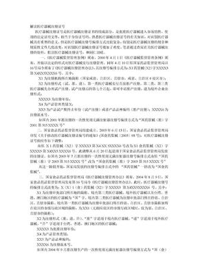 解读医疗器械注册证号.doc