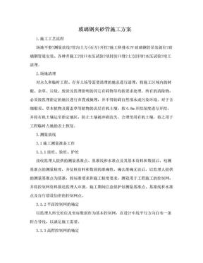 玻璃钢夹砂管施工方案.doc
