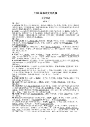 2010年中考语文复习资料.doc