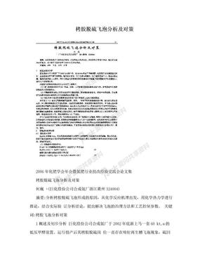 栲胶脱硫飞泡分析及对策.doc