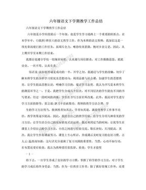 六年级语文下学期教学工作总结.doc