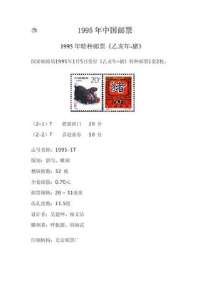 1995年中国邮票.pdf