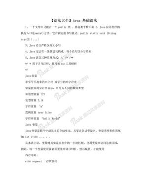 【语法大全】java 基础语法.doc