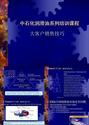 中国石化大客户销售技巧.ppt