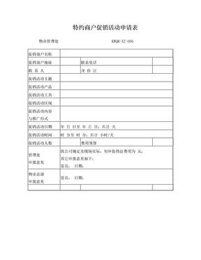 商场活动申报表.doc