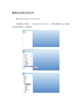 从SQLSERVER迁移到ORACLE教程 图解.doc
