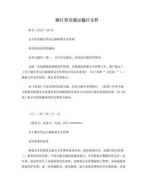 浙交〔2012〕106号关于印发健全营运公路桥梁安全管理责任体系意见的通知.doc
