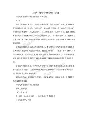 [宝典]电气专业基础与实务.doc