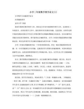 小学三年级数学教学论文(1).doc